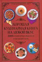Хорошая кулинарная книга на любой вкус. 2000 Кулинарных рецептов на каждый день