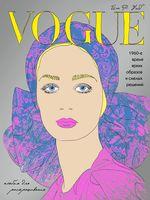 VOGUE. Яркие образы и смелые решения. Альбом для раскрашивания