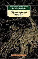 Черные крылья Ктулху. Истории из вселенной Лавкрафта (м)