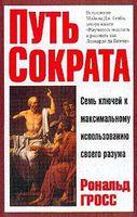 Путь Сократа. Семь ключей к максимальному использованию своего разума