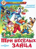 Три веселых зайца