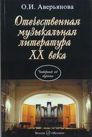 Отечественная музыкальная литература XX века. Четвертый год обучения