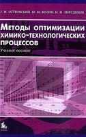 Методы оптимизации химико-технологических процессов