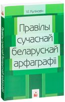Правiлы сучаснай беларускай арфаграфii
