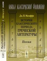 История классического периода греческой литературы. Поэзия