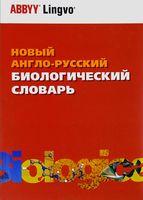 Новый англо-русский биологический словарь