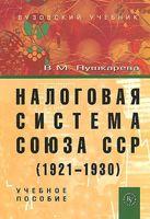 Налоговая система Союза ССР (1921-1930)