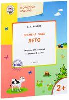 Времена года. Лето. Тетрадь для занятий с детьми 2-3 лет