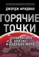 Горячие точки. Геополитика, кризис и будущее мира