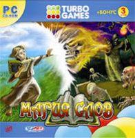 TurboGames: Магия слов