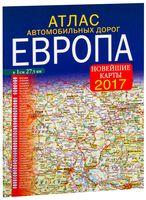 Атлас автомобильных дорог. Европа. 2017