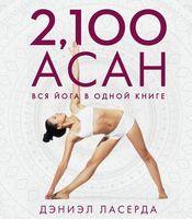2100 асан. Все практики йоги в одной книге