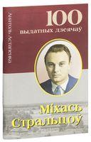 Мiхась Стральцоў