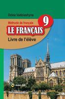 Французский язык. 9 класс (+ CD)