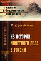 Из истории монетного дела в России (м)