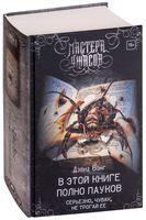 В этой книге полно пауков. Серьезно, чувак, не трогай её