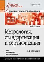 Метрология, стандартизация и сертификация. Учебник для вузов. Стандарт третьего поколения