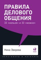 """Правила делового общения. 33 """"нельзя"""" и 33 """"можно"""" (м)"""