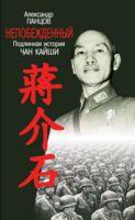 Непобежденный. Подлинная история Чан Кайши