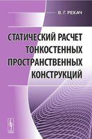 Статический расчет тонкостенных пространственных конструкций (м)