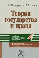 Теория государства и права. Учебно-методический комплекс