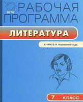 Литература. 7 класс. Рабочая программа к УМК В. Я. Коровиной и др