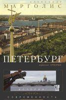 Петербург: история и современность. Избранные очерки.