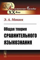 Общая теория сравнительного языкознания (м)