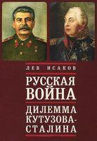 Русская война. Дилемма Кутузова-Сталина