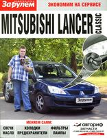 Mitsubishi Lancer Classic