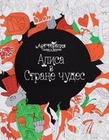 Алиса в Стране чудес. Сказки в деталях