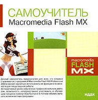 Самоучитель. Macromedia Flash MX