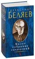 Александр Беляев. Малое собрание сочинений