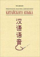 Практическая фонетика современного китайского языка (+CD)