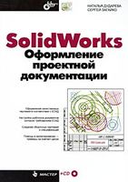 SolidWorks. Оформление проектной документации (+ CD)