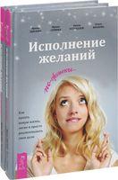 Исполнение желаний по-женски (комплект из 2-х книг)