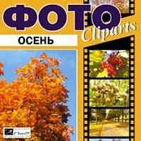 Фото Cliparts. Осень