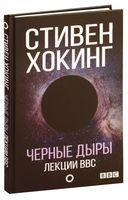 Черные дыры. Курс лекций BBC