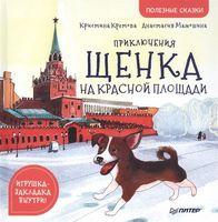 Приключения щенка на Красной площади