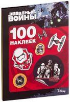 Звёздные Войны. 100 наклеек