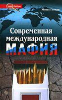 Современная международная мафия