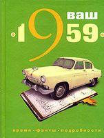 Ваш год рождения - 1959