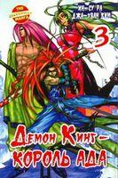 Демон Кинг - Король Ада. Книга 3