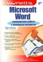 Microsoft Word. Комфортная работа с помощью макросов