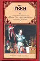 Личные воспоминания о Жанне д`Арк сьера Луи де Конта, ее пажа и секретаря