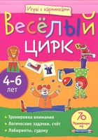 Веселый цирк. 4-6 лет