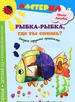 Рыбка-рыбка, где ты спишь? Рисуем игрушки красками