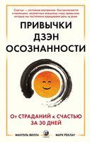 Привычки Дзен Осознанности: От страданий к счастью за 30 дней