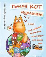 """Почему кот мурлычет и еще 100 ответов на детские """"почему"""" про кошек от PookieCat"""