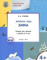 Времена года. Зима. Тетрадь для занятий с детьми 4-5 лет